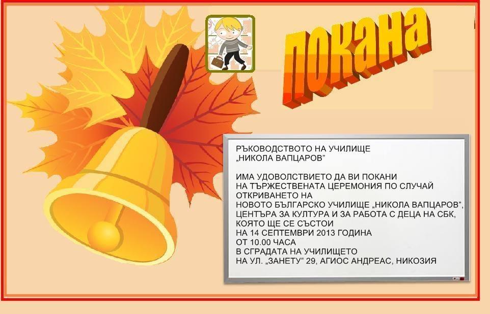 bulgarianschoolnicosia 7