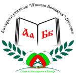 LAST LOGO BULGRIAN SCHOOL
