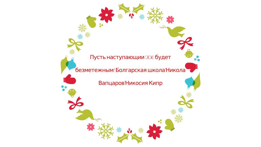 Xmas card RUS