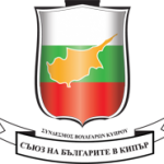bulgarians in cyprus website logo copy
