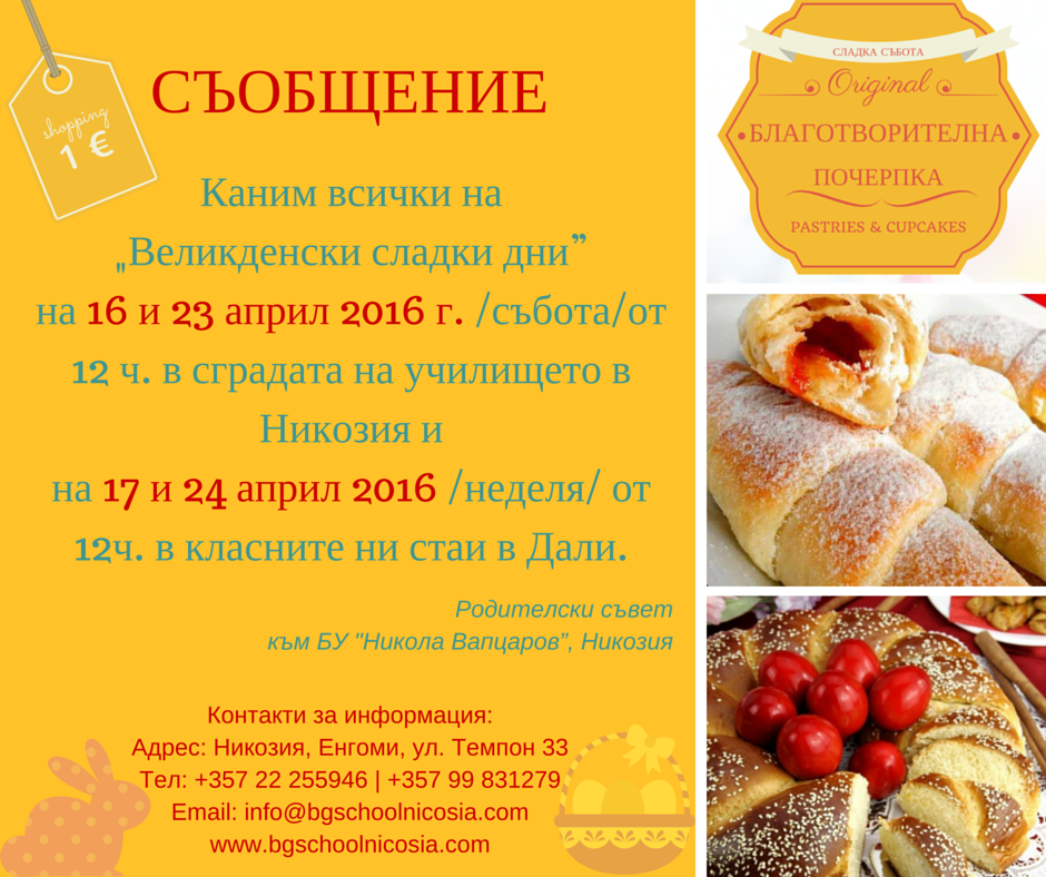 Bulgarian school in Nicosia Cyprus Bake Sale